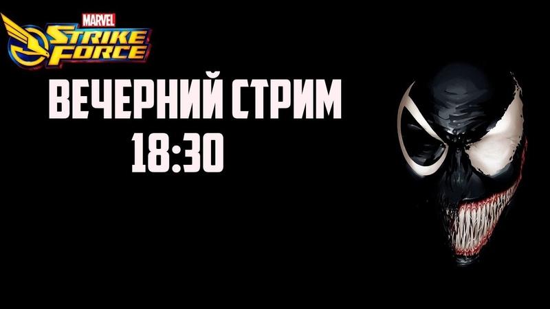 Стрим MSF PvP Рейды Арена Налеты
