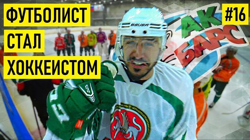 АК БАРС – первый футболист в хоккее 3 дня с чемпионами КХЛ самый мясной хоккеист