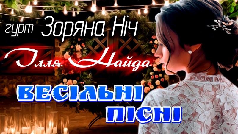 Зоряна Ніч та Ілля Найда - Весільні пісні. Українські народні пісні