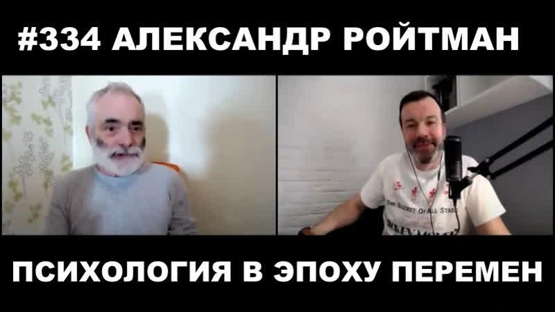 334 АЛЕКСАНДР РОЙТМАН ПСИХОЛОГИЯ В ЭПОХУ ПЕРЕМЕН