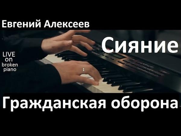 Гражданская оборона Сияние Евгений Алексеев концерт