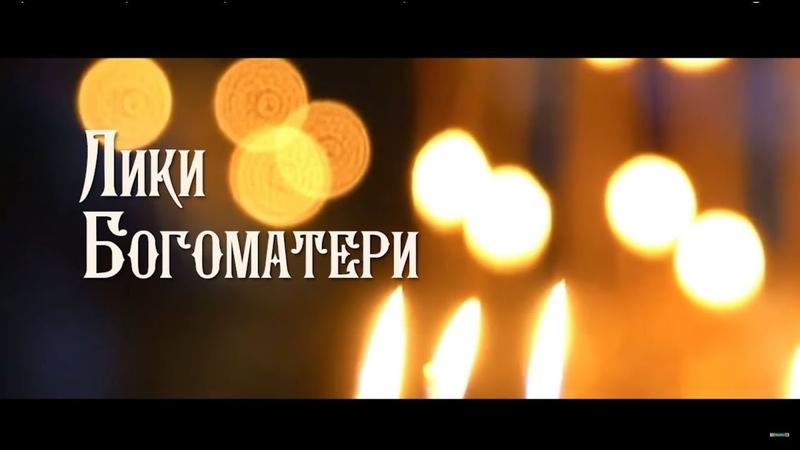 Лики Богоматери . Фильм 2: Казанская икона.