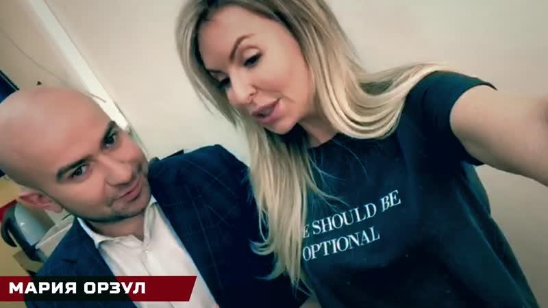 ЯНаМатче Мария Орзул