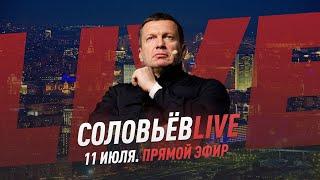 Протест в Хабаровске Сенсация в деле Ефремова Навальный против журналистов Пощечина Эрдогана