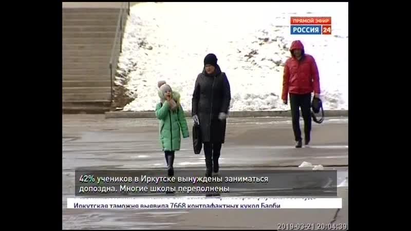 Почти половина школьников Иркутска вынуждены учиться допоздна. Когда им ждать изменений