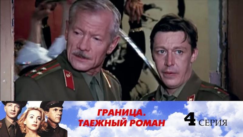 Граница Таежный роман 4 серия