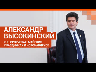 Мэр Высокинский в прямом эфире: о террористах, майских праздниках и продаже алкоголя
