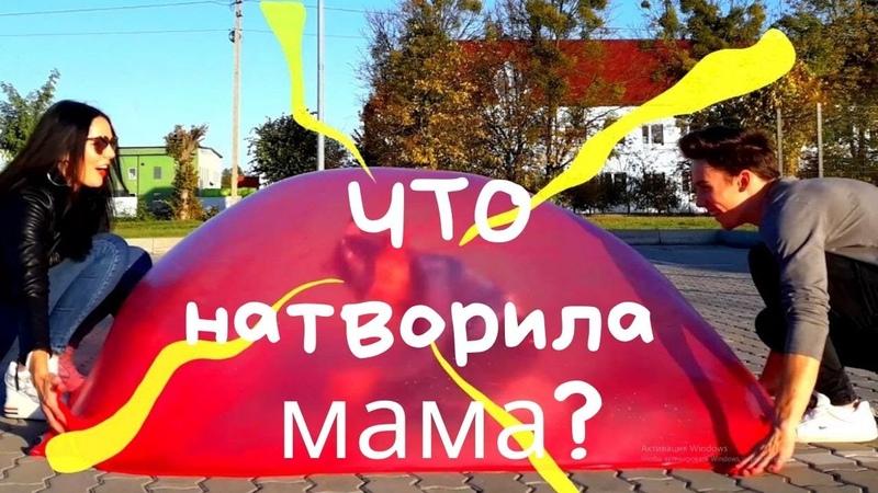 Что НАТВОРИЛА мама Сделала ГИГАНТСКИЙ ЛИЗУН 30 КГ Алина В ШОКЕ Слайм Челлендж Elin Star 0