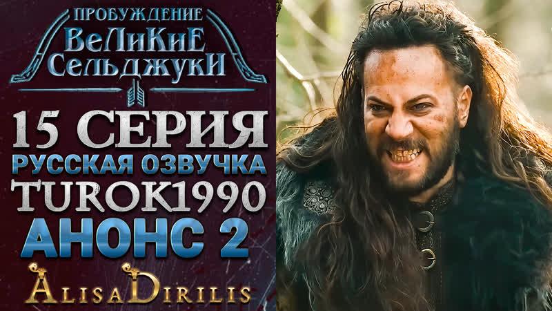 Великие Сельджуки 2 анонс к 15 серии turok1990