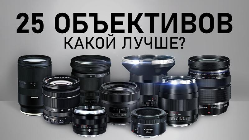 ТОП-25 ОБЪЕКТИВОВ для съёмки ВИДЕО в 2020 | КАКОЙ Объектив выбрать Fujinon, Canon, Sigma, Olympus