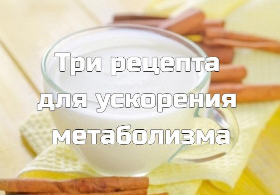 Три рецепта для ускорения метаболизма