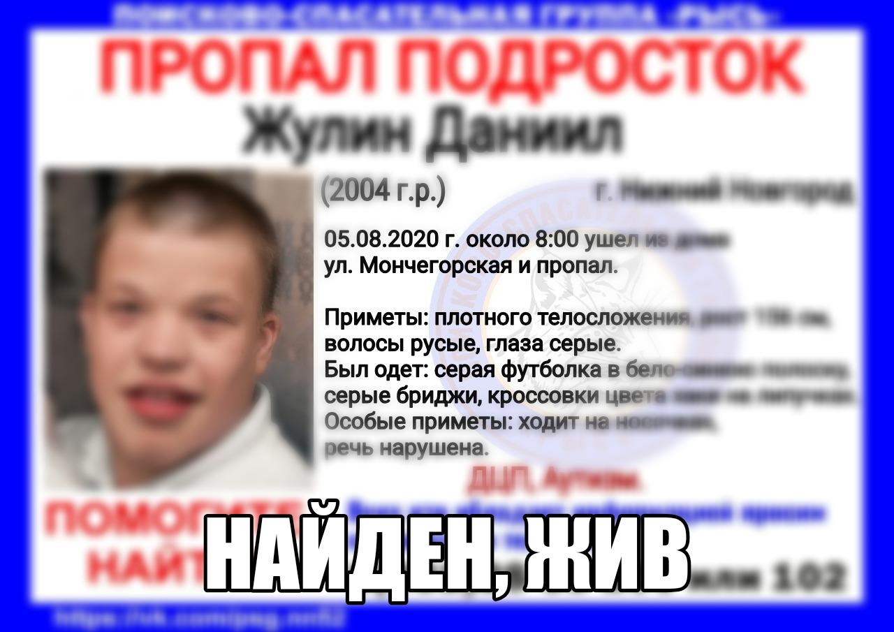 Жулин Даниил, 2004 г. р., г. Нижний Новгород