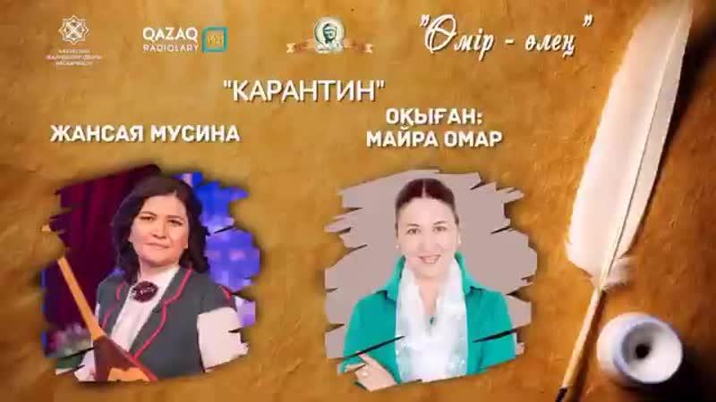 'Желіні жарған өлең КАРАНТИН mp4