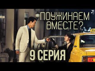 FSG Baddest Females Dinner Mate | Поужинаем вместе 9/16 (рус.саб)