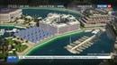 Новости на Россия 24 • Американские инвесторы готовы построить плавучий город будущего в Тихом океане
