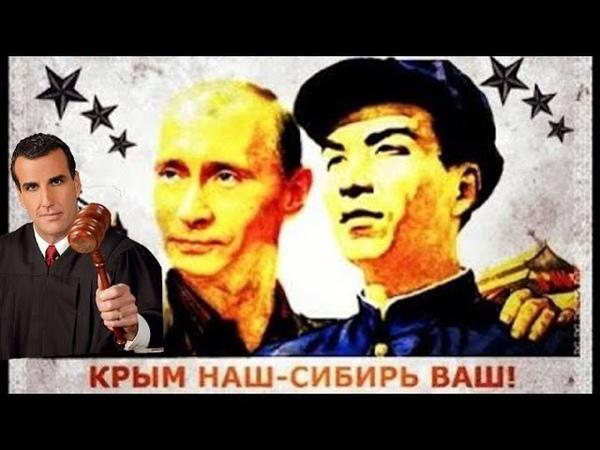 Подготовка к суду над китайской армией в Сибири