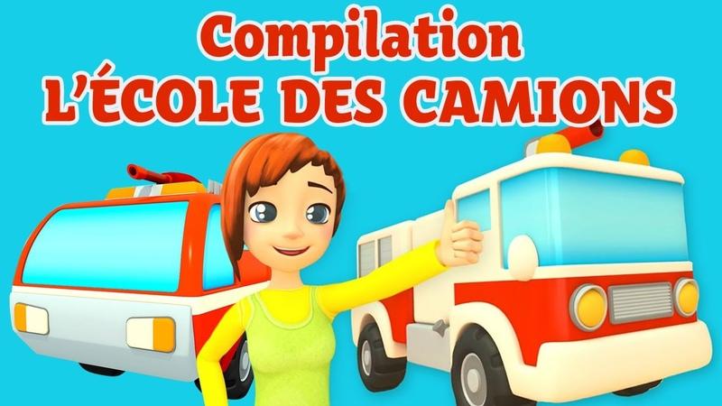 L'école des camions 1 saison tous les épisodes Dessin animé en français pour enfants