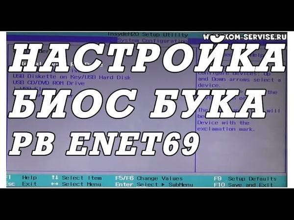 Как зайти и настроить BIOS ноутбука ACER PB ENTE69 для установки WINDOWS 7 или 8 с флешки или диска
