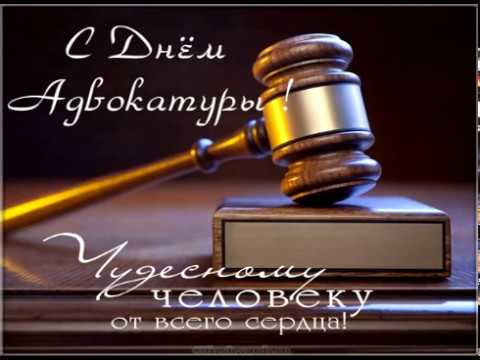 Красивое и оригинальное поздравление С Днем адвоката Праздник 31 мая