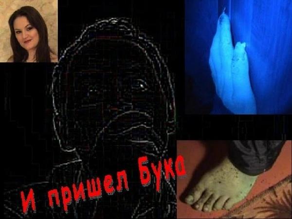 И пришел Бука Stephen King's Boogeyman Russian amateur movie