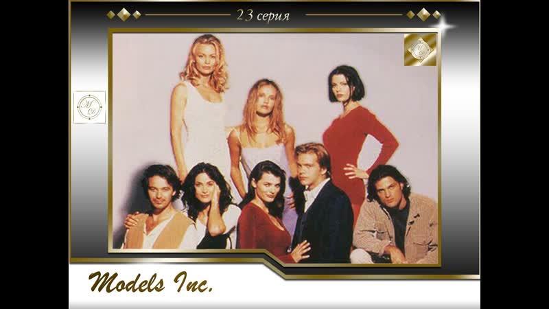 Models Inc 1x23 Men Dont Leave Агентство моделей 23 серия