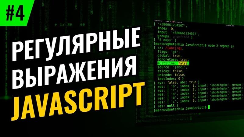 Регулярные выражения в JavaScript 4 – Якоря