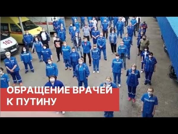 Врачи со всей России обращаются к Путину Обращение врачей по поводу выплат