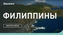 Филиппины Неизведанные острова Discovery Channel