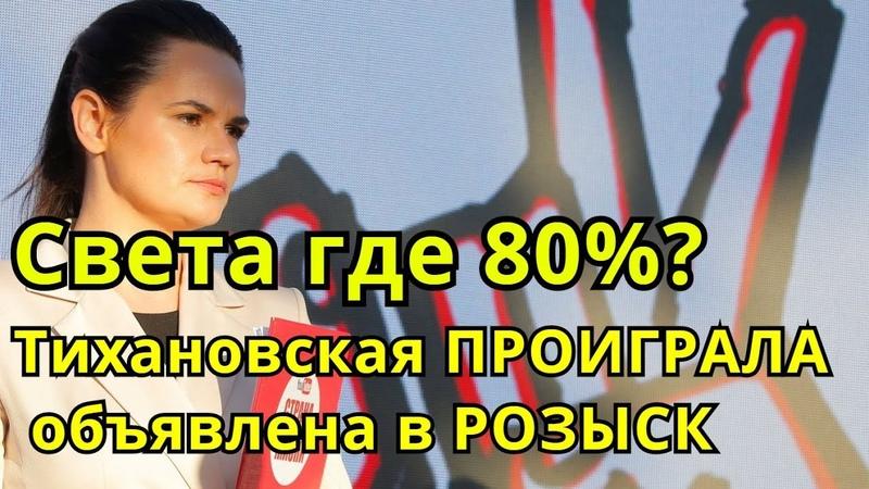 Света где 80% Тихановская ПРОИГРАЛА и объявлена в РОЗЫСК Запад не покорил Беларусь