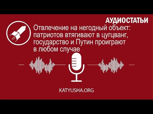 Патриотов втягивают в цугцванг государство и Путин проиграют в любом случае