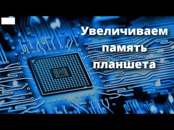 Увеличение памяти на андроид Замена EMMC с увеличением объема