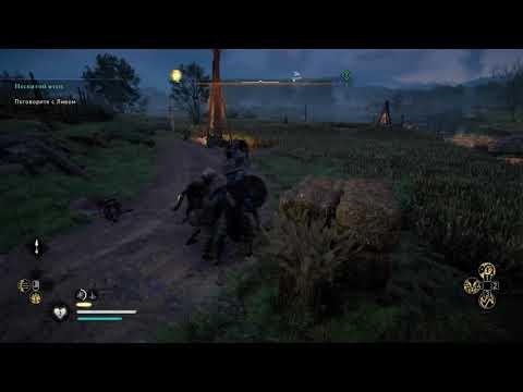 Белый танец Assassin's Creed Valhalla