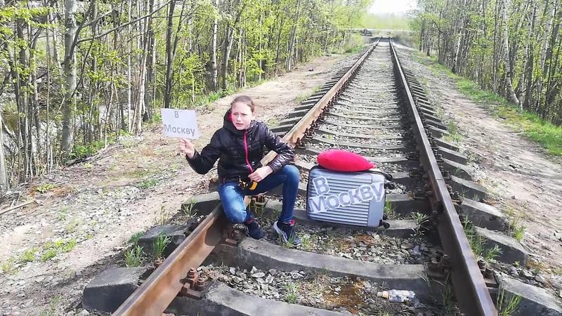 От Питера до Москвы часть первая