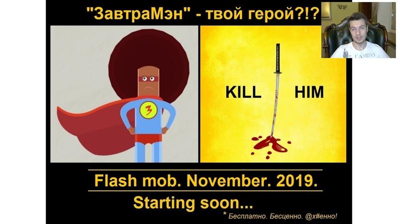 Убей Завтрамена 2019 День 1