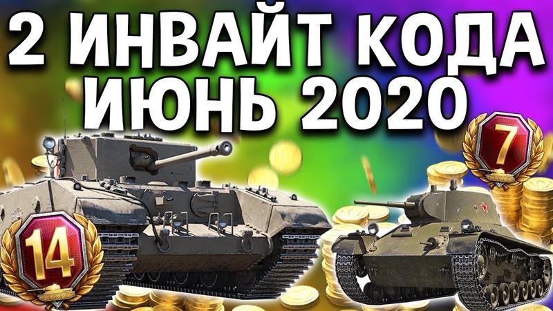 2 ИНВАЙТ КОДА World of Tanks 🔥 Танки золото премиум аккаунт подарки и бонусы