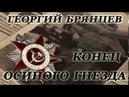 ГЕОРГИЙ БРЯНЦЕВ. КОНЕЦ ОСИНОГО ГНЕЗДА 01