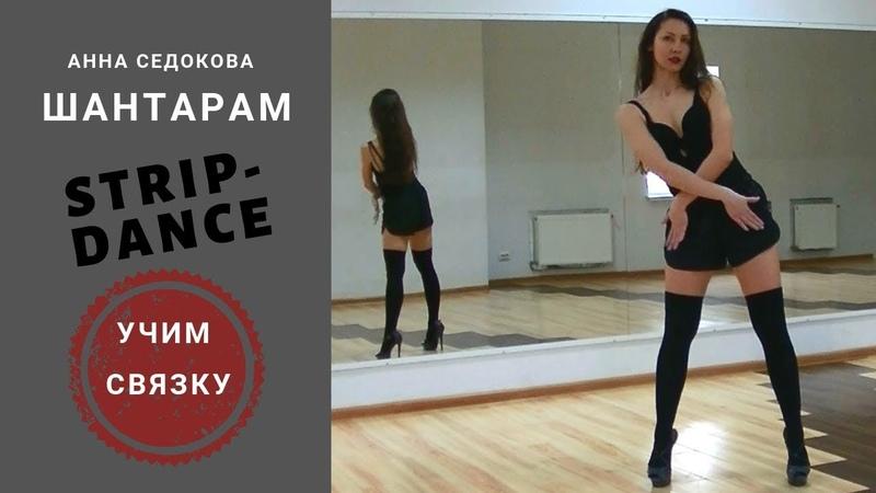 Стрип данс учим связку Шантарам time4body танцы с Еленой Минюковой