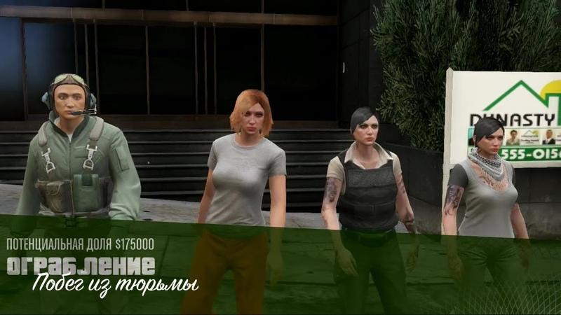 GTA Online: The Prison Break (Elite Challenge - 4:39) (PS3)
