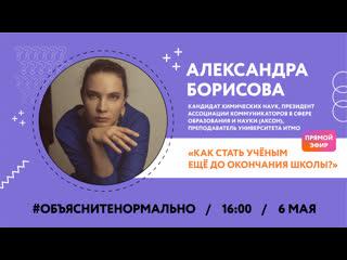 Как стать ученым еще до окончания школы Узнаем у кандидата химических наук Александры Борисовой