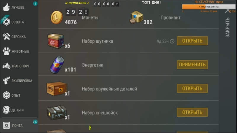 TWITCH DROPS ENABLED LAST DAY ON EARTH СЕЗОН 4 v1 15 1