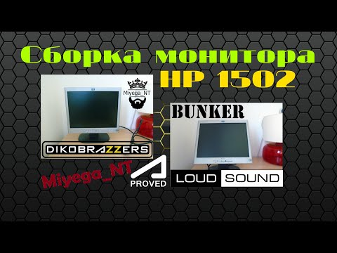 Сборка монитора HP 1502