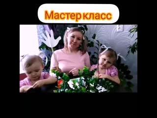 Мастер класс Анастасии Ивановой.mp4