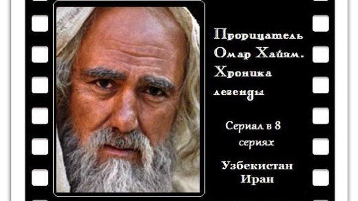 Прорицатель Омар Хайям Хроника легенды 2011 драма история биография