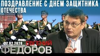 Поздравление Евгения Федорова с Днем Защитника Отечества!