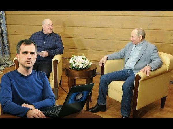 Союзное Государство Беларуси и России О чем договорились в Сочи Путин и Лукашенко
