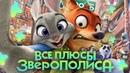 Все ПЛЮСЫ мультфильма Зверополис (АНТИГРЕХИ | Киноплюсы)