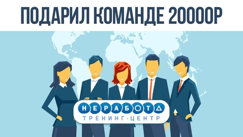 ПОДАРИЛ СВОЕЙ КОМАНДЕ МАТРИЦЫ NE 20000 РУБЛЕЙ