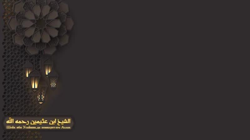 Сравнение ашаритских и саляфитских учёных Шейх аль Усаймин mp4