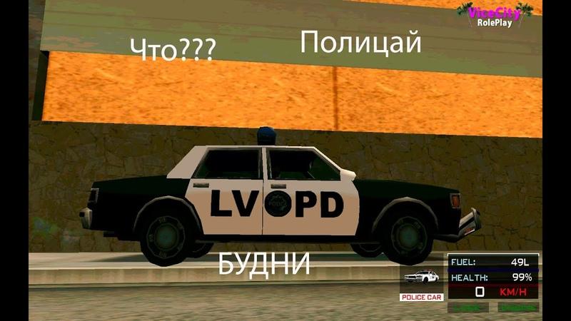 Полицейские будни в гта САМП Глянь в описание