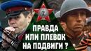 Политота в фильмах про войну Горькая правда или плевок на подвиги